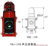 杭荣MSL-100安防电子声光报警器价格