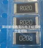 0.008欧/R008/ 0.008ohm/8毫欧2512电阻2W电阻合金采样电阻