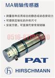 PAT重量传感器 赫斯曼MA销轴负荷传感器