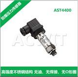 美国原装进口AST4400防爆压力传感器