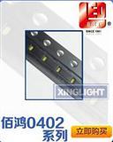 0402白灯蓝光翠绿光橙色 蓝光 台湾佰鸿原装正品 高亮白光超微型LED贴片发光管