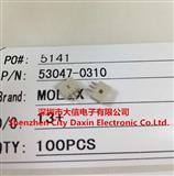 大信电子 Molex莫仕 53047-0310 连接器 原装现货 价格咨询