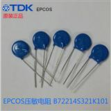 EPCOS压敏电阻_B72210S301K101V87