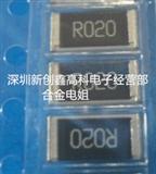 旺诠合金电阻 贴片电阻 2725-4W-5%-0.002R 2mR 2毫欧 原装现货