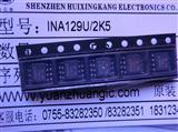 INA129U/2k5 原装正品INA129U INA129U/2K5 INA129UA低功耗仪表放大器