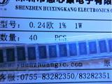 贴片超低阻2512 1% 1W 0.24R 0.24欧 240毫欧 240mR贴片电阻 R240