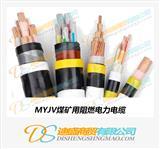 MYJV煤矿用阻燃电力电缆