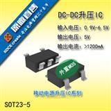 同步PFM升压DC-DC变换器8533