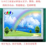 5寸彩色液晶模块,液晶显示器