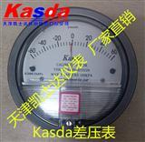 Kasda-±60pa Kasda-125pa Kasda-500pa Kasda-60pa差压表 60PA压力表 100PA压力表