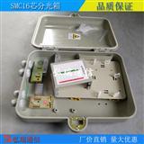 16芯光纤终端盒分路器箱分纤箱分光箱楼层箱弘瑞通信最好