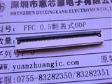 FFC  0.5翻盖式60p FFC/FPC连接器 0.5间距翻盖式下接4P-60P 2.0H