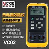胜利仪器热电偶校验仪VICTOR 02输出电压/温度校验仪VC02 校准器