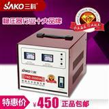 三科稳压器 稳压电源带SVC-3KVA TND-3kva 家用稳压器3000W