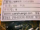 0.47  25V 插件电容/0.47uf/25v贴片电解电容电容/0.47uf/35v直插电解电容