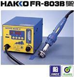 HAKKO白光FR-803B热风拔放台