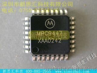 新思汇科技,MOTOROLA【MPC9447FAR2】一级分销商