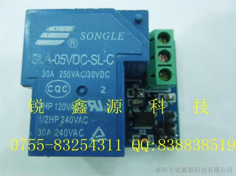 5V 30A C型(完整型) 光耦隔离式 继电器模块 SLA-05VDC-SL-C