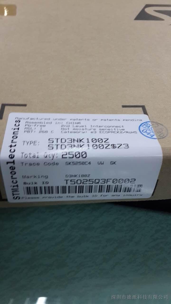STD3NK100Z全新原装正品现货假一赔十市场最低价 深圳德派科技