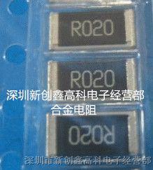 供应合金电阻 2512 0.015R 1% 2W 现货优势热销