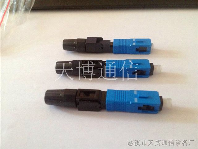 SC光纤快速连接器