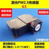 空气质量传感器(g238)