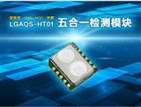 CO2+VOC+温湿度+甲醛5合一检测传感器模块HT01