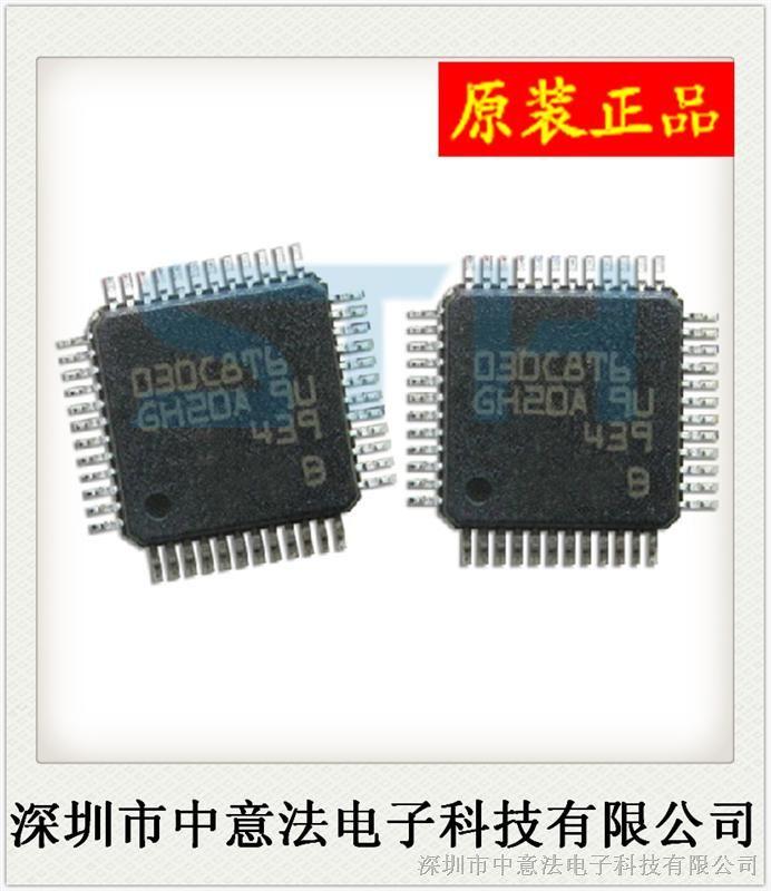 【原装正品】STM32F030C8T6  ST 64-LQFP  价格优势