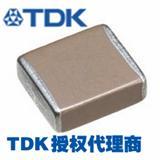专业代理销售TDK 贴片电容 CKG57NX7S1C107M500JH