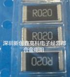 2728 R020现货2728 0.02R 贴片合金电阻 2728FR020 R020 0.02R 20毫欧 20mR 1% 4W