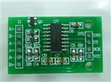 HX711模块/称重传感器专用24位精度AD模块 压力传感器