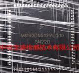 MK60DN512VLQ10混合信号集成微控制器(MCU)全新现货量大从优欢迎来电询价