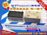 DSP1-DC24V-F 新原装松下功率继电器DSP1-DC24V-F AGP2014F一开一闭6脚5A 24VDC