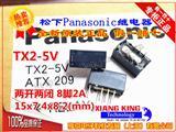 TX2-5V 原装进口松下信号继电器TX2-5V TX2-5VDC DC5V ATX209日本8脚2A M