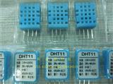 全新原装 DHT11 温湿度传感器 变送器 探头 数字输出 湿度传感器