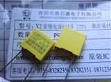 X2 安规电容0.1UF  275V    脚距是15