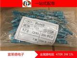 金属膜电阻 插件电阻 3W 1% 五色环 470欧 470R 一包200个