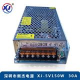 5V30A开关电源_5V150W_LED显示屏电源_5V电源模块