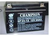 CHAMPION蓄电池NP24-12冠军蓄电池12V24AH电力设备