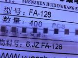 FA-128 爱普生晶振,时钟贴片晶振