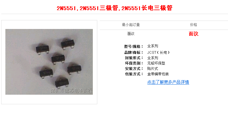无铅环保型 安装方式:直插 包装方式:单件包装 供应s9015三极管 型号