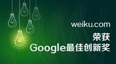 weiku.com荣获Google最佳创新奖