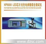 HP9000LED芯片光色电参数综合测试仪电参数