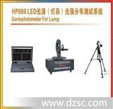 HP880LED光源(灯具)光强分布测试系统