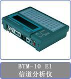 BTM-10 E1信道分析仪
