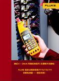 福禄克Fluke771钳形表,F771毫安级过程钳型表,代理现货特价