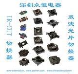 IR-CUT 双滤光片切换器厂家