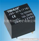 小型电磁继电器JQC-3FA(T78) JQC-3F(T73) JQC-3FC(4123) JQX-