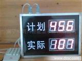 厂家led计数看板\led数码屏\数显计数看板