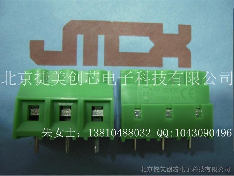 供���W式30A 大�流接�端子KF950-3P 9.5MM�g距 �G色直插